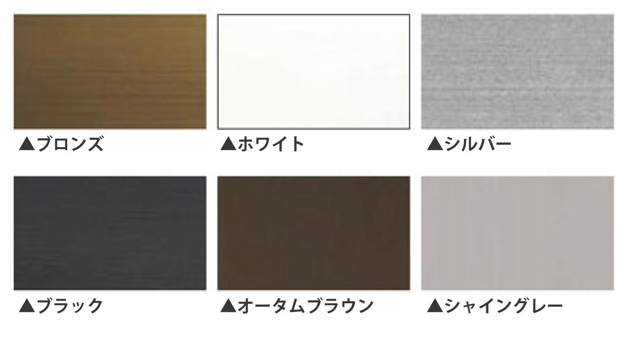 カラーシミュレーション/配色のルール:サッシ編