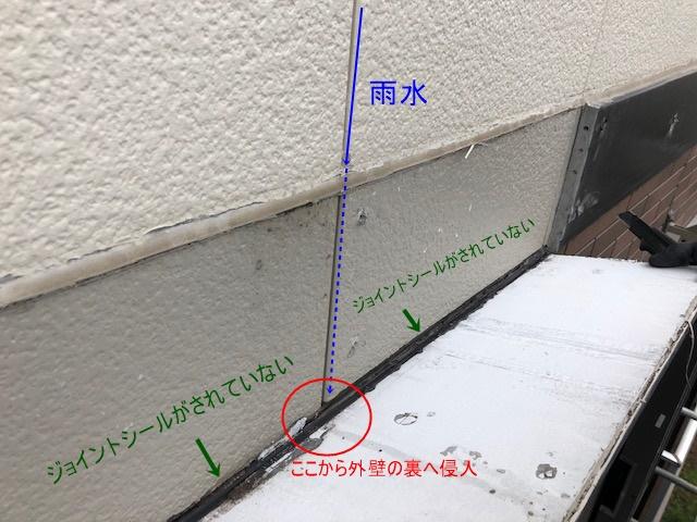 外壁サイディングからの雨漏りについて