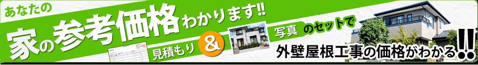 あなたの家の参考価格わかります 見積もり&写真のセットで外壁屋根工事の価格がわかる!!