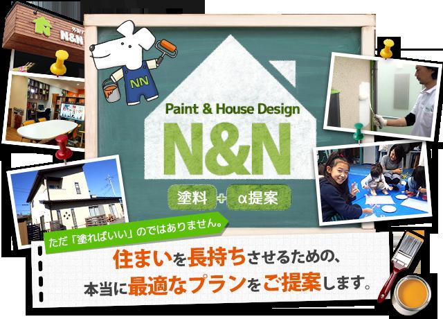 さいたま市 緑区 外壁塗装 屋根塗装 N&Nの想い