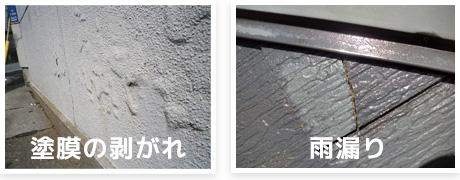 塗膜の剥がれや雨漏り