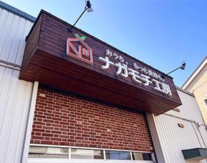 N&Nのショールームでお待ちしております!