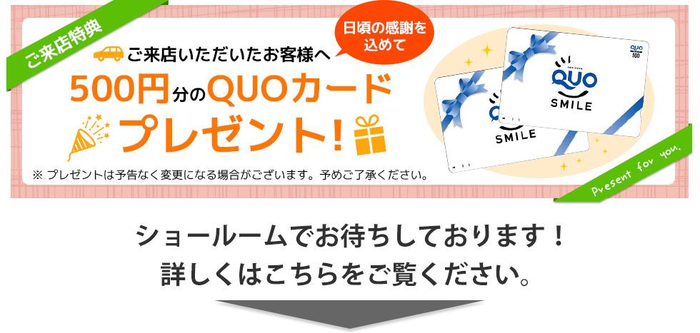 ご来店いただいたお客様にQUOカード500円分プレゼント!