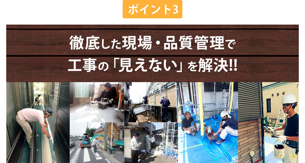 徹底した現場・品質管理で工事の「見えない」を解決!!